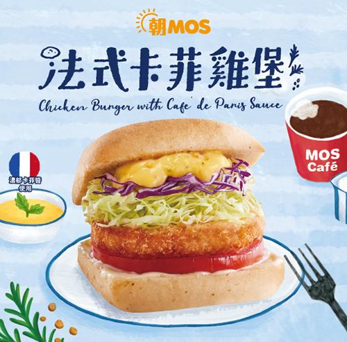 「摩斯法式卡菲漢堡」的圖片搜尋結果